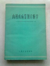 内科疾病鉴别诊断学【1979年1月一版三印】16开平装本