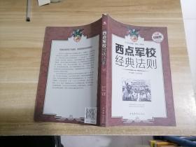 西点军校经典法则(全新图解版)9787511362278定价29.8