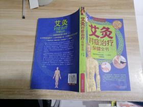 艾灸对症治疗保健全书9787550255289定价29.8