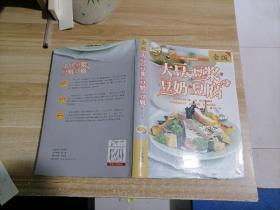 大豆·豆浆·豆奶·豆腐9787530879689定价29.8