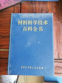 材料科学技术百科全书