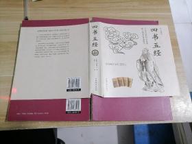 四书五经:纯美典藏版9787511375469定价48