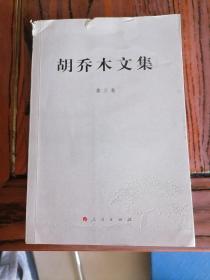 胡乔木文集(第3卷)