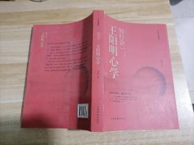 知行合一:王阳明心学(升级图解版)9787511368478定价29.8