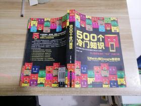 500个冷门知识9787511342119定价19.8
