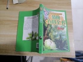 植物百科全书9787548049289定价16.8