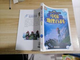 中国地理百科(拼音版)9787548049579定价16.8