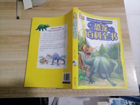 恐龙百科全书9787548049449定价16.8