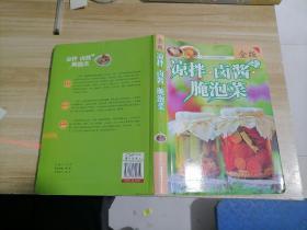 凉拌·卤酱·腌泡菜9787511340719定价29.8