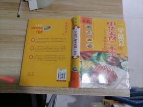 一学就会:中华美食一本全9787511342829定价39.8