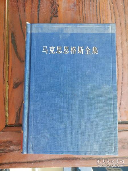 马克思恩格斯全集(第35卷)