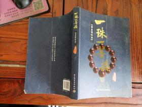 一珠一菩提:禅意佛珠饰