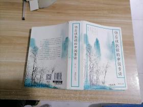 你应该熟读的中国古诗9787548068419定价39.8