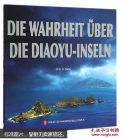 钓鱼岛真相(德文版) /[德]克里斯蒂·里比 著 外文出版社 9787119093376