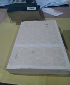 荀子 /安继民 中州古籍出版社 9787534828485
