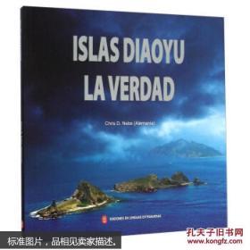 钓鱼岛真相(西班牙文版) /[德]克里斯蒂·里比 著 外文出版社 9787119093369