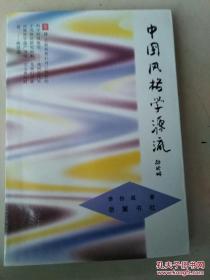 中国风格学源流(签赠本) /李伯超著 岳麓书社 9787805208558