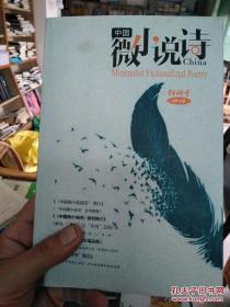 中国微小说诗(主编签赠本、创刋号) /不详 不详