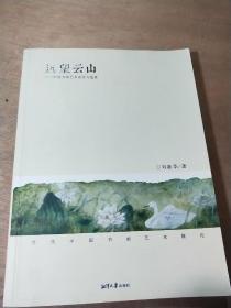 远望云山——中国书画艺术术评与鉴赏 /刘新华 湘潭大学