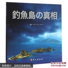 钓鱼岛真相(日文版) /[德]克里斯蒂·里比 著 外文出版社 9787119093383