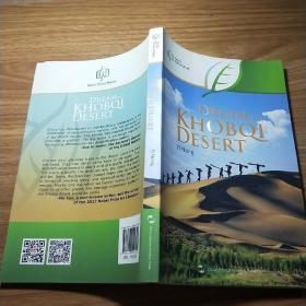 绿色中国梦:库不齐沙梦(英文版) /肖亦农 著 五洲传播出版社 9787508529301
