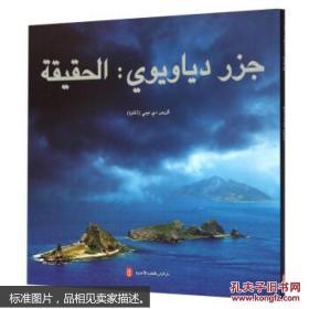 钓鱼岛真相(阿拉伯文版) /[德]克里斯蒂·里比 著 外文出版社 9787119093390
