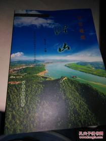 山市晴岚·昭山 /张作奇主编 中国文史出版社 9787503430268