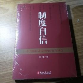 制度自信——一个其他模式选择的存在与成功(中文) /玛雅 著 外文出版社 9787119093321