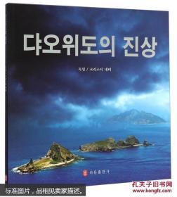 钓鱼岛真相(韩文版) /[德]克里斯蒂·里比 著 外文出版社 9787119093413