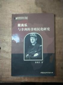 戴高乐与非洲的非殖民化研究(签名本) /陈晓红著 中国社会科学出版社 9787500441076