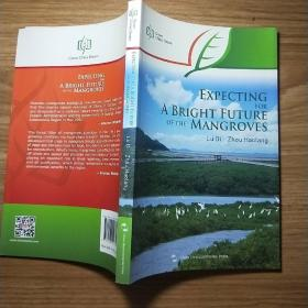 绿色中国梦系列:守望红树林(英文版) /路迪 著,周浩郎 著 五洲传播出版社 9787508529332