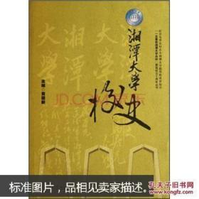 湘潭大学校史 /黄建新主编 湘潭大学出版社 9787811280500