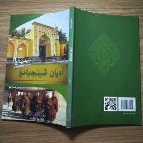 魅力新疆系列丛书:多元新疆(阿) /于尚平 著 五洲传播出版社 9787508531915
