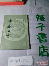 阳春白雪 /扬朝英 上海书店