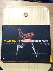 产品创意设计2 /刘传凯 中国青年出版社 9787500677406