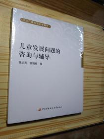 儿童发展问题的咨询与辅导 /钱志亮 中央广播电视大学出版社