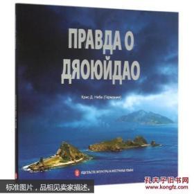 钓鱼岛真相(俄文版) /[德]克里斯蒂·里比 著 外文出版社 9787119093406
