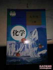 化学 九年级 上册 2012年新版 人教版 /课程教材研究所 人民教育出版社 9787107245015