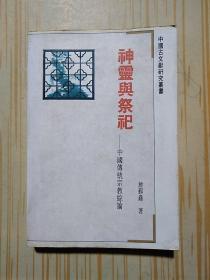 神灵与祭祀 中国传统宗教综论 /詹鄞鑫 江苏古籍出版社