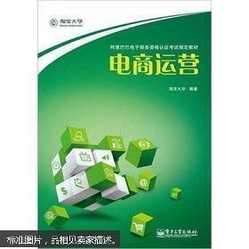 电商运营 /淘宝大学 电子工业出版社 9787121178535