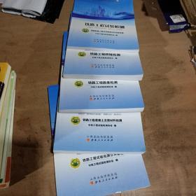 铁路工程试验检测(第一,二,三,四,五) /中铁工程试验检测协会 山西人民出版社