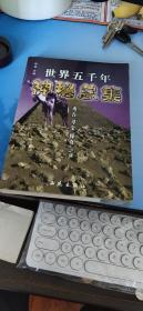 世界五千年神秘总集,考古寻宝探奇之谜