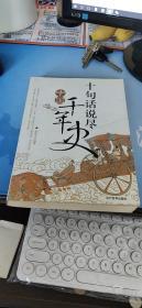 十句话说尽中国千年史