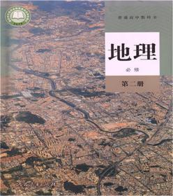 高中地理必修第二2册教材