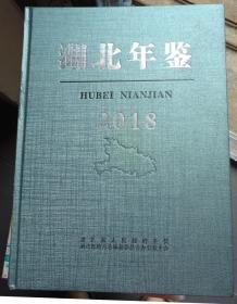 湖北年鉴2018