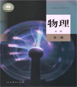 高中物理必修第三3册教材