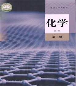正版高中化学必修第二2册教材