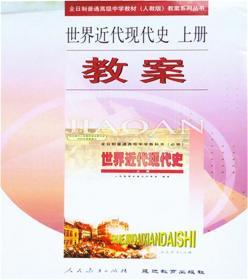 中国古代史全一册教案