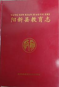 阳新县教育志1986-2004