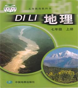 初中地理七年级上册课本教材教科书中图版中国地图出版社